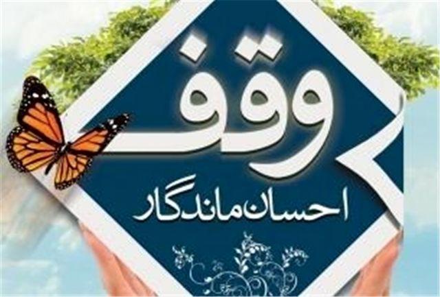 ۵۸ وقف جدید امسال در سیستان و بلوچستان ثبت شده است