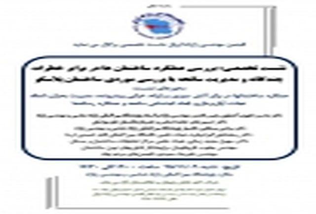 برگزاری نشست تخصصی مدیریت سانحه پلاسکو توسط انجمن مهندسی زلزله ایران