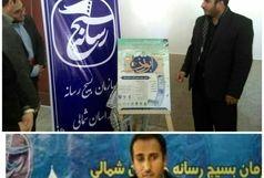 برپایی جشنواره رسانه ای ابوذر در خراسان شمالی