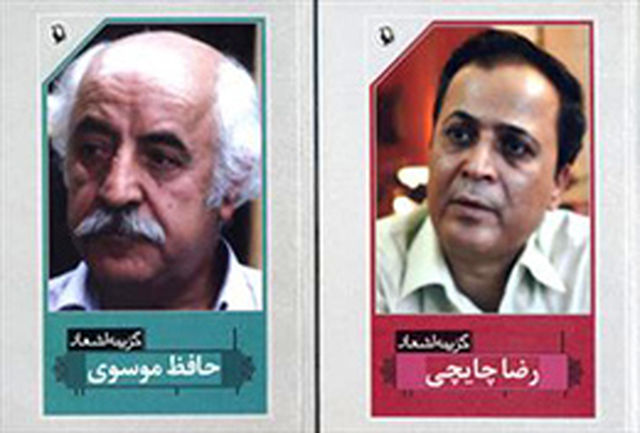 گزینه اشعار رضا چایچی و حافظ موسوی چاپ شد