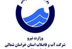 افزایش 42 درصدی بهره مندی  مشترکین از خدمات فاضلاب تا پایان برنامه ششم توسعه در خراسان شمالی
