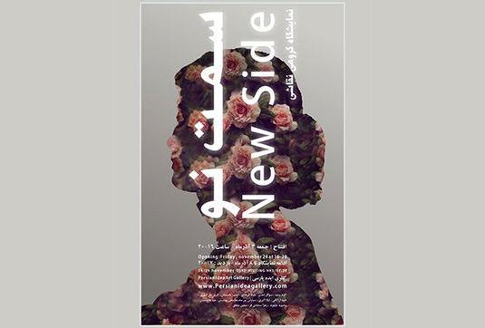 نمایشگاه «سمت نو» با آثار ۱۳ هنرمند فیگوراتیو برپا میشود