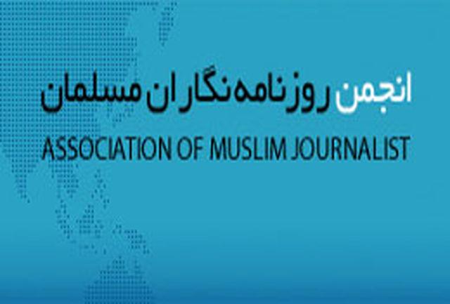 اصلاحاتی در اساسنامه انجمن روزنامه نگاران مسلمان ایجاد شد