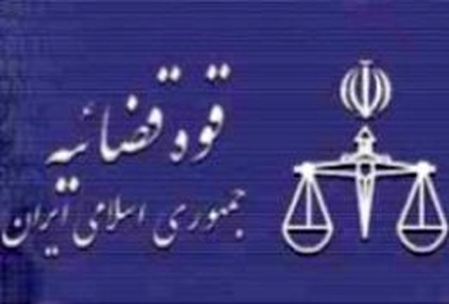 انتصاب چند مدیر کل در قوه قضاییه
