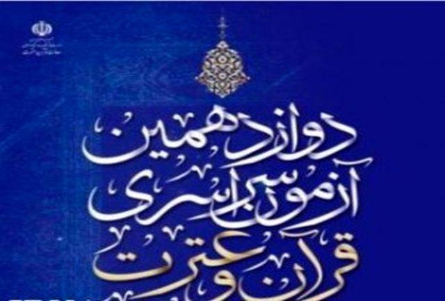 دوازدهمین آزمون سراسری قرآن و عترت در سیریک برگزار شد