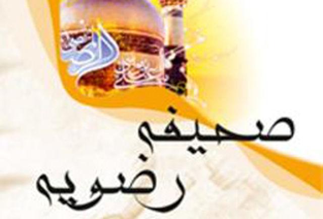 رونمایی از«صحیفه رضویه» برای نخستین بار در جهان اسلام