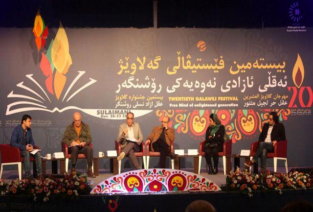 بررسی شعر و ادبیات فارسی در جشنواره بینالمللی «گلاویژ»