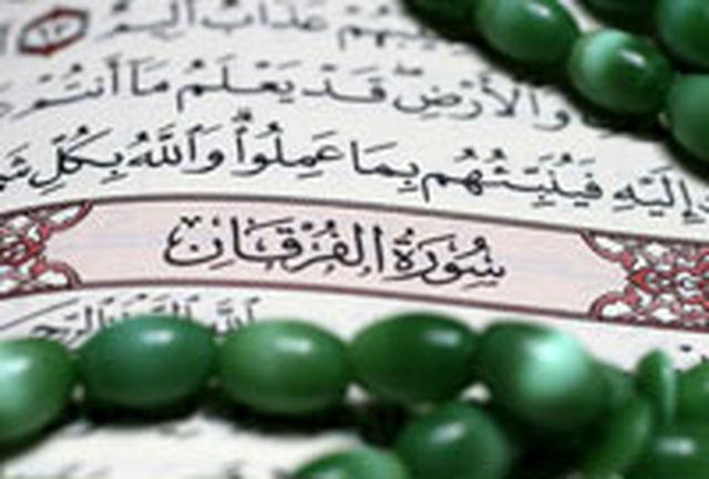 اعتقادات دینی و قرآنی در کاهش جرایم موثر است