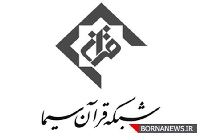 تببین مبانی قرآنی انقلاب اسلامی در«انقلاب و آیه ها»