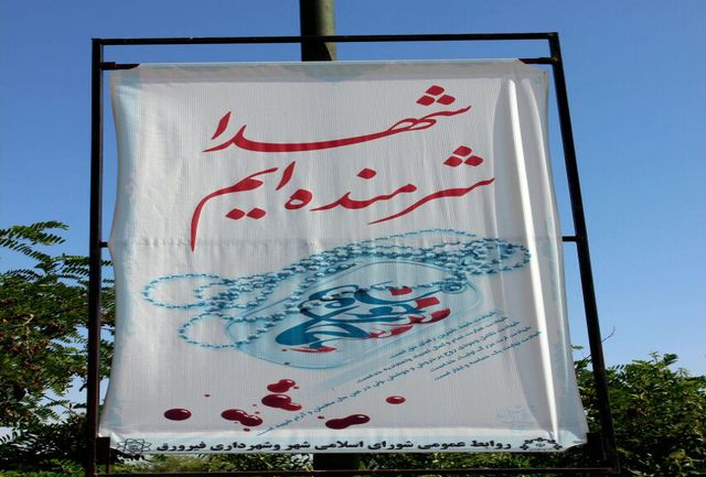 یادواره 128 شهید منطقه دروازه ری قم برگزار می شود