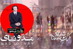 «مدونای» عنوان آلبوم یک گروه موسیقی ایرانی