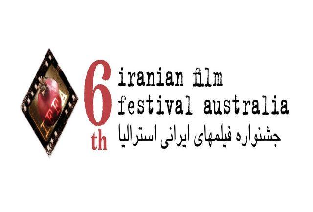 برندگان انار طلایی ششمین جشنواره فیلم های ایرانی استرالیا اعلام شدند