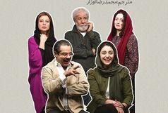 شایسته ایرانی با نمایشنامه ای از وودی آلن به پردیس شهرزاد می آید