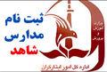 آغاز ثبت نام پایه اول ابتدایی در مدارس شاهد از سوم خرداد ماه