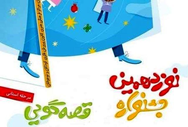 برگزیدگان مسابقه داستاننویسی رضوی جشنواره قصهگویی معرفی شدند