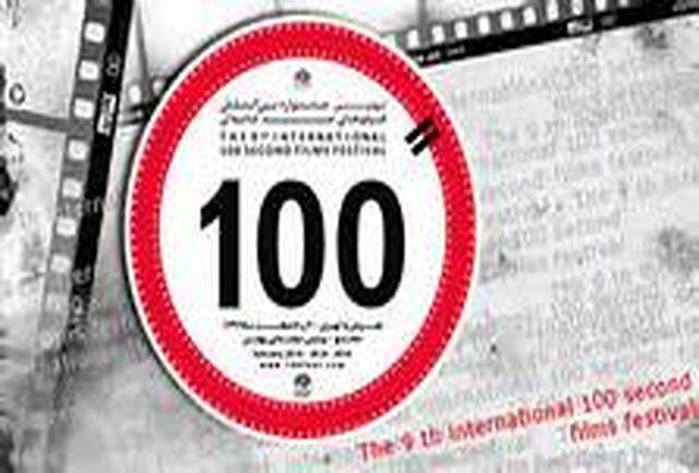 اکران آثار برگزیده جشنواره بینالمللی فیلم 100 ثانیهای آغاز شد