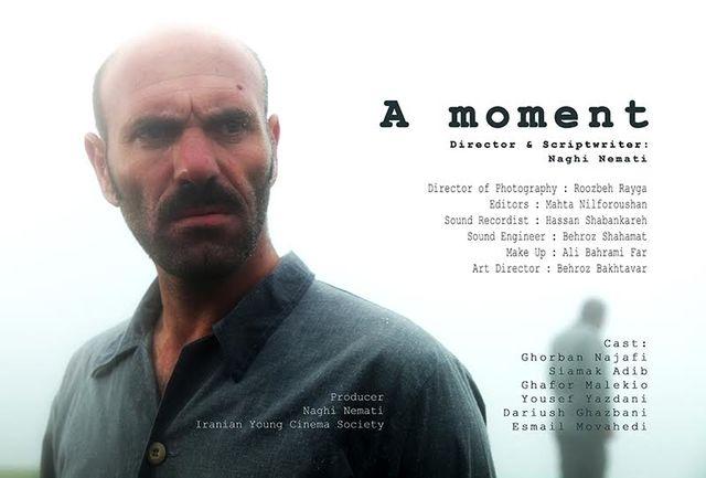 جایزه بهترین فیلم کوتاه جشنواره پورتو به «یک آن» رسید