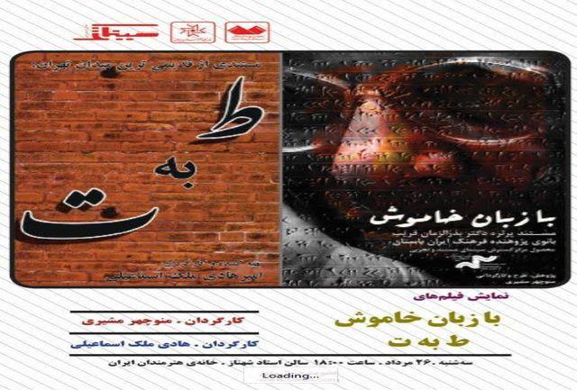 نمایش دو مستند «با زبان خاموش» و «ط به ت» در خانه هنرمندان ایران