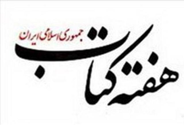هشمتمین نمایشگاه بزرگ کتاب نهم آذرماه در کرمانشاه برگزار میشود