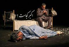اجرای تئاتر «اکبر کجاست؟» در تماشاخانه استاد سپاسدار