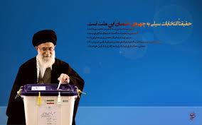صفحه ویژه انتخابات 96 آغاز به کار کرد