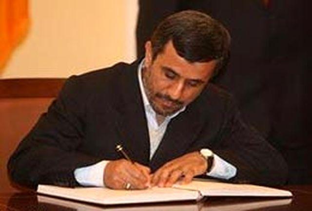 انتصاب الهام بهعنوان نماینده رییس جمهور در شورای نظارت بر سازمان صدا و سیما