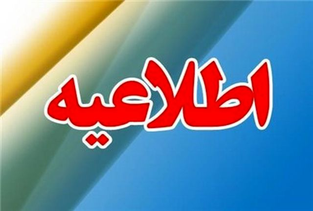 فدراسیون فوتبال اطلاعیه صادر کرد
