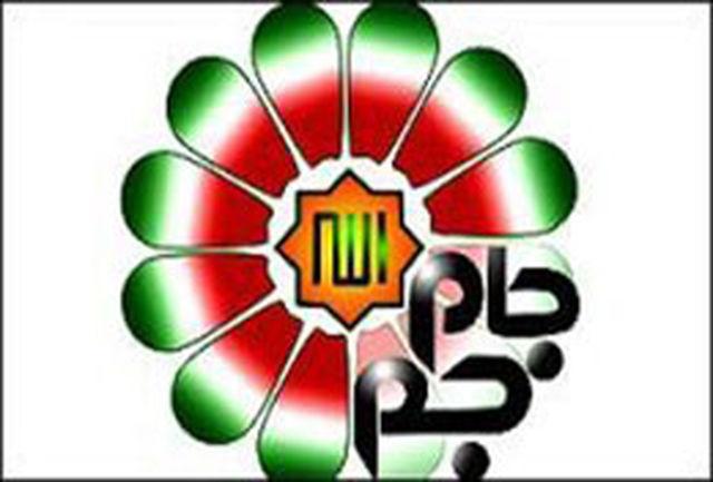 انتشار فراخوان سومین جشنواره تلویزیونی جام جم