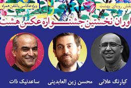 معرفی داوران جشنواره عکس «هشت» با موضوع زیارت