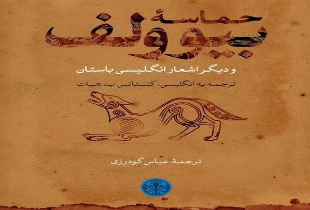 انتشار «حماسه بیوولف و دیگر اشعار انگلیسی باستان»