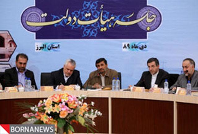 تصویب ٢٧٠ مصوبه برای تسریع در پیشرفت استان البرز
