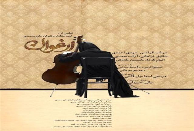 """اکران """"ارغوان""""بعد از دهه اول محرم"""