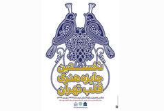 معرفی برگزیدگان جایزه هنری «قلب تهران» در مراسم افتتاحیه
