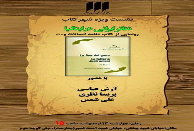 رونمایی ترجمهی ایتالیایی دو نمایشنامهی ایرانی