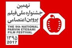 انتخاب بهترین فیلمهای یک دهه سینمای ایران با موضوع زنان