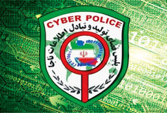 «پلیس فتا تهران» نقل مکان کرد