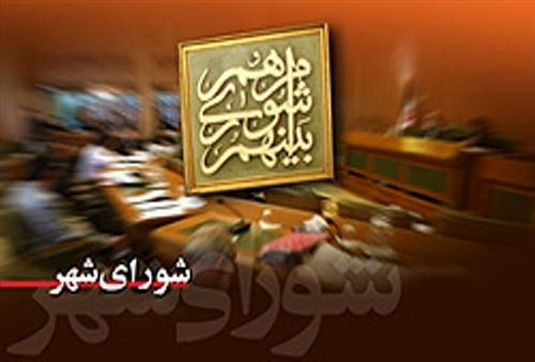 1543 تن در انتخابات شوراهای اسلامی شهر و روستا ثبت نام کردند
