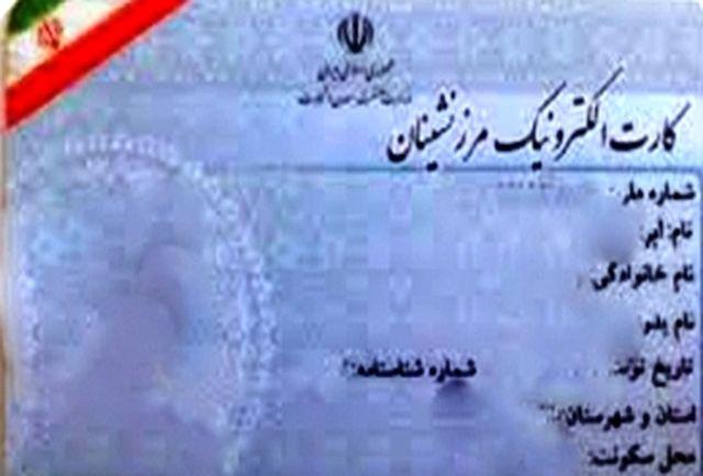 صدور بیش از 41 هزار کارت الکترونیک مبادلات مرزی در خراسان جنوبی