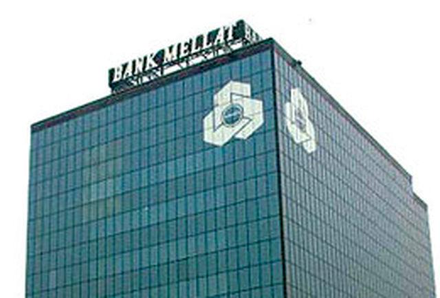 شکایت بانک ملت از وزارت دارایی انگلیس