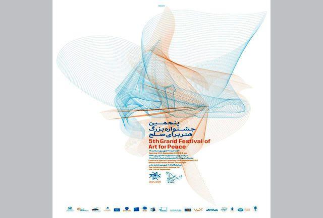 رضا رشیدپور مجری پنجمین جشنواره«هنر برای صلح»