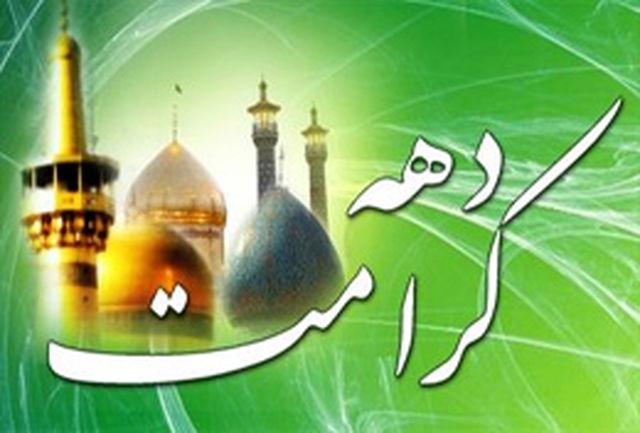 برگزاری جشن های زیر سایه خورشید در کرمانشاه