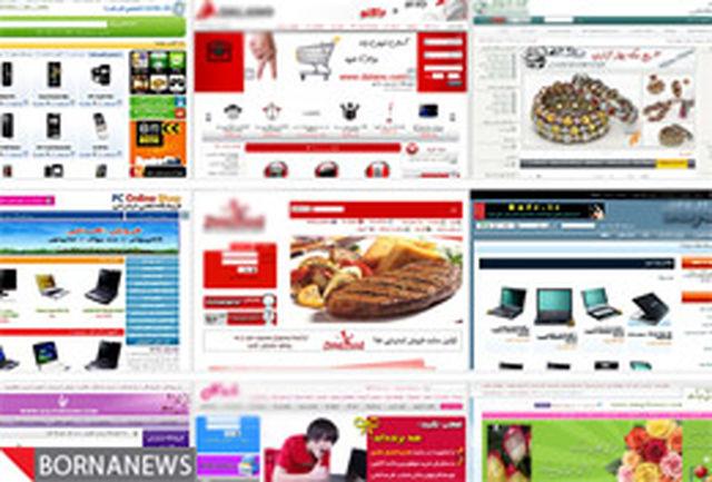 فروشگاهساز اینترنتی از 30 تا 250 هزار تومان