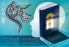 تحلیل از24 نفر از مولفان کتاب استان اصفهان