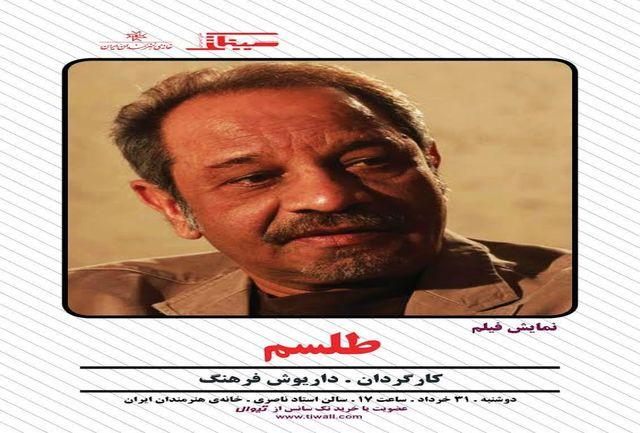 نمایش فیلمی از داریوش فرهنگ در خانه هنرمندان ایران