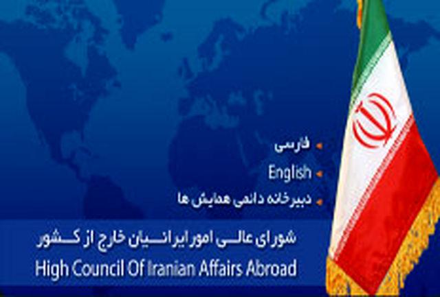 کار شورایعالی امور ایرانیان خارج از کشور ملی، وطنی و خداپرستانه است