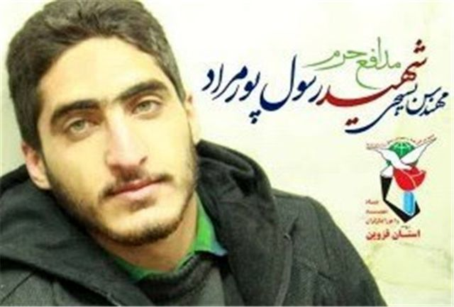 پیکر شهید مدافع حرم تشییع شد