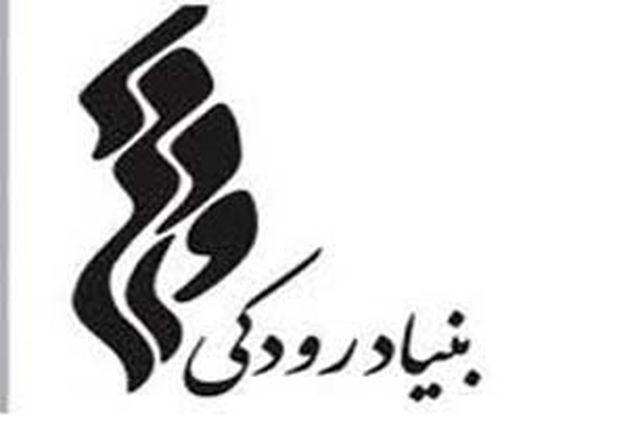 بانک اطلاعات نوازندگان در بنیاد رودکی  راه  اندازی شد