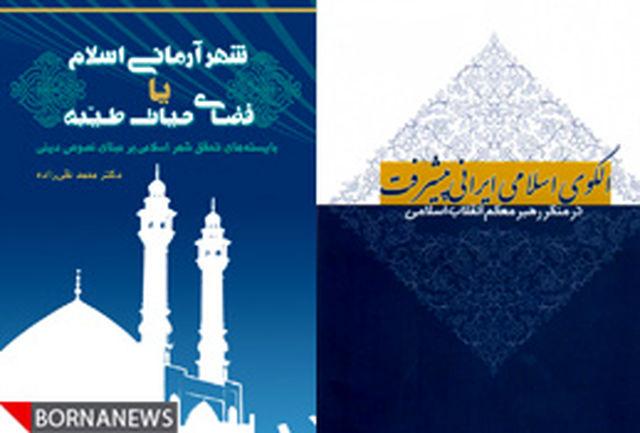 انتشار دو كتاب از سوی مركز مطالعات فرهنگی شهر تهران