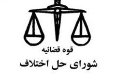 117 شعبه شورای حل اختلاف در ایلام فعالیت دارند