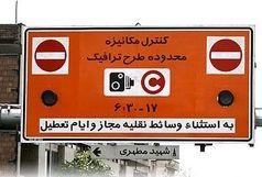 مسدود شدن خرید اینترنتی آرم طرح ترافیک در تهران